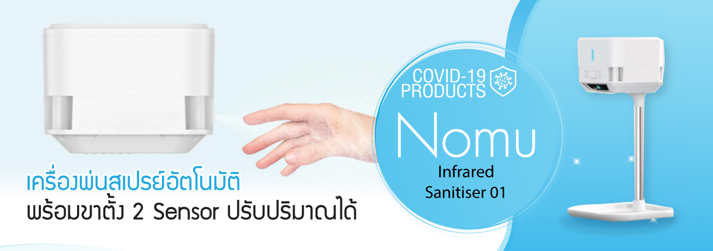 NOBU-BANNER-02