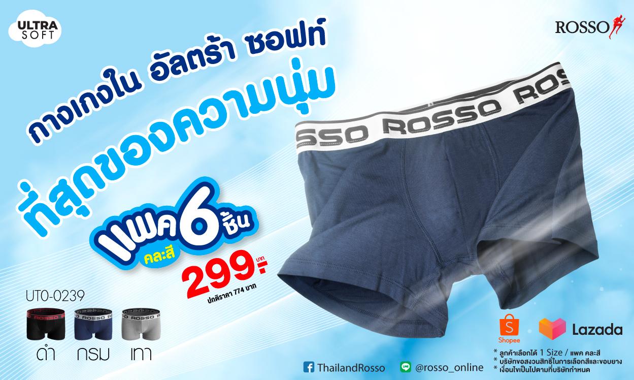 UT0-0239-Ultra-soft-re-web-01