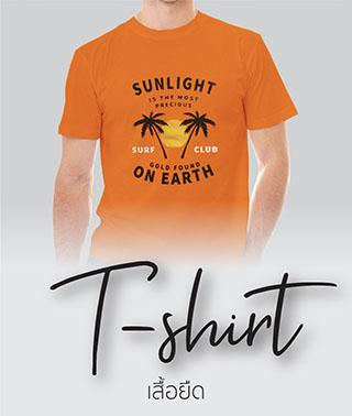 Tshirt-320