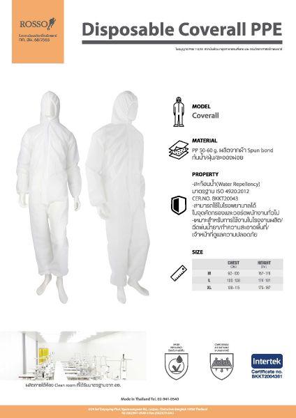 ชุด Standard PPE CG1-1211